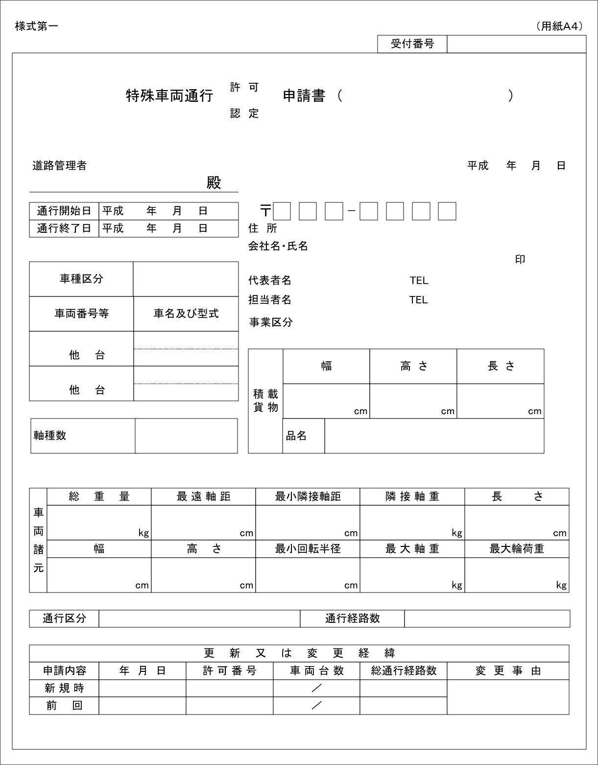 特殊車両通行許可申請におけるオンライン申請の紹介